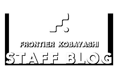 フロンティアコバヤシスタッフブログ