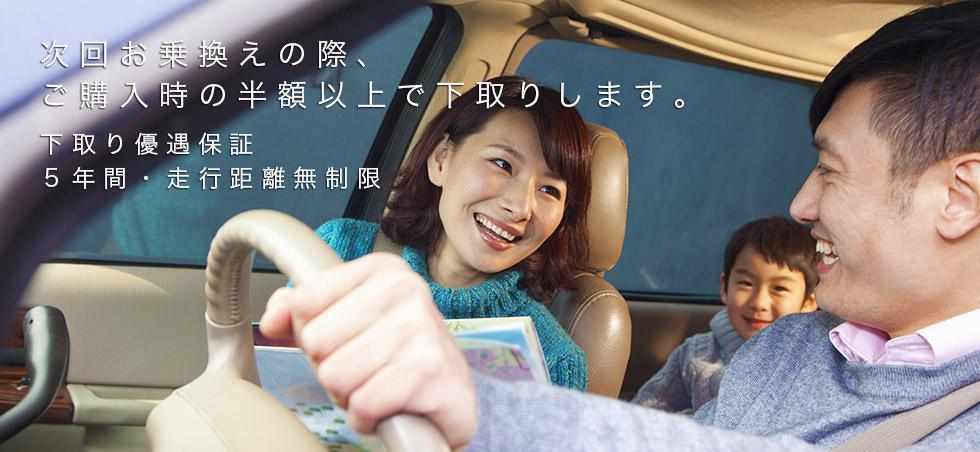 乗り換え時、ご購入時の半額以上で下取りします。 下取り優遇保証 5年間 走行距離無制限